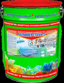 Полиуретановый наливной пол Полимерстоун-2 купить в Москве по цене от 299 руб./кг